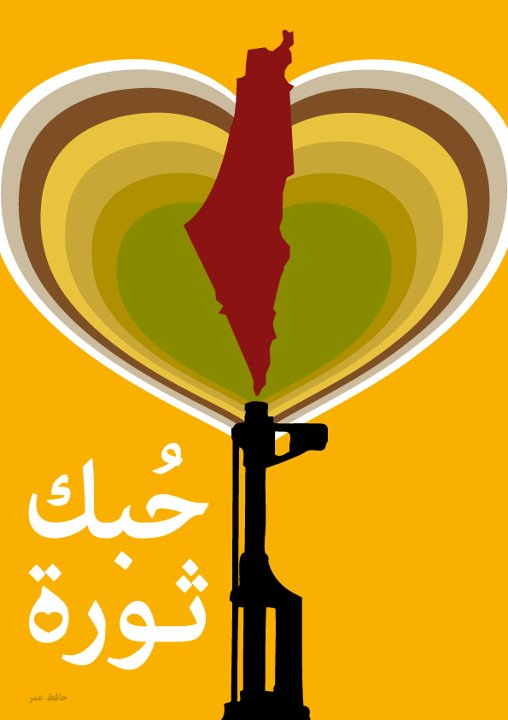 "Poster ""Your love is a revolution"" by Hafez Omar"
